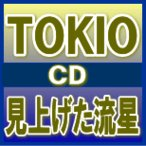 TOKIO CD/見上げた流星 11/5/25発売 オリコン加盟店 通常盤