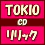TOKIO CD/リリック 通常盤 13/2/20発売 オリコン加盟店