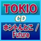 TOKIO CD / ホントんとこ/Future 通常盤 13/10/30発売 オリコン加盟店