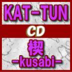 初回盤1+初回盤2+通常セット KAT-TUN CD+DVD/楔-kusabi- 13/11/27発売 B2ポスタープレゼント(送料¥280別途加算)