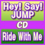 初回盤1+初回盤2+通常セット(お取寄) Hey! Say! JUMP CD+DVD/Ride With Me 13/12/25発売