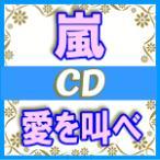 通常便 代引き不可 初回盤+通常盤セット 嵐 CD+DVD/愛を叫べ 15/9/2発売(9/3出荷分)