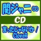 終了/初回盤B 関ジャニ∞ CD+DVD/言ったじゃないか / CloveR 14/10/15発売