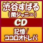 通常盤 渋谷すばる(関ジャニ∞) CD/記憶 / ココロオドレバ 15/2/11発売 オリコン加盟店