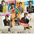 通常盤 関ジャニ∞ CD/無責任ヒーロー 15/7/1発売
