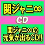 通常盤(初回プレス)(取寄せ) 関ジャニ∞ 2CD/関ジャニ∞の元気が出るCD!! 15/11/11発売 オリコン加盟店