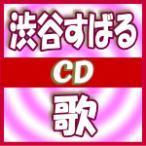 通常盤 渋谷すばる(関ジャニ∞) CD/歌 16/2/10発売 オリコン加盟店