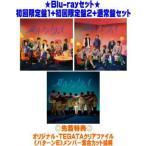 即納!先着特典クリアファイル(パターンE)(外付)(Blu-rayセット)初回盤1+2+通常盤セット Hey! Say! JUMP CD+Blu-ray/群青ランナウェイ 201/8/25発売