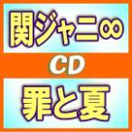 通常盤(初回プレス) 関ジャニ∞ CD/罪と夏 16/7/6発売