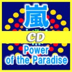 初回盤+通常盤セット 嵐 CD+DVD/Power of the Paradise 16/9/14発売 (代引不可/ギフト不可) オリコン加盟店