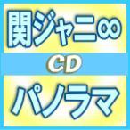 初回限定盤+通常盤セット(取)★クリアファイルなし 関ジャニ∞ CD+DVD/パノラマ 16/10/12発売