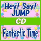 通常盤(取) 先着特典ポスタープレゼント(希望者) Hey! Say! JUMP CD/Fantastic Time 16/10/26発売 オリコン加盟店