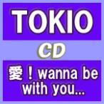 初回盤+通常盤(初回)セット(取) TOKIO CD+DVD / 愛!wanna be with you... 16/11/30発売