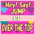 ポスタープレゼント(希望者) 初回盤1+初回盤2+通常盤セット(ふつう便は発売日着不可) Hey! Say! JUMP CD+DVD/OVER THE TOP 17/2/22発売