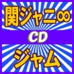 通常盤 ポスタープレゼント(希望者) (侍唄(さむらいソング)・罪と夏 ver.)または(パノラマ・NOROSHI ver.) 関ジャニ∞ CD/ジャム 17/6/28発売