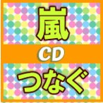 ふつう便初回盤+通常盤セット 嵐 CD+DVD/つなぐ 17/6/28発売 (代引不可/ギフト不可) オリコン加盟店