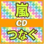 速達便(29日より順次出荷分)(代引不可) 初回盤+通常盤セット 嵐 CD+DVD/つなぐ 17/6/28発売 オリコン加盟店