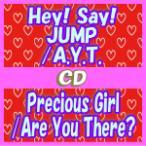 初回盤1 Hey! Say! JUMP / A.Y.T. CD+DVD/Precious Girl / Are You There? 17/7/5発売