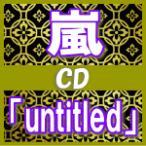 �դĤ��ء������+�̾��ץ��åȡ���CD+DVD/��untitled�ס�17/10/18ȯ��