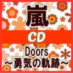 速達便(代引不可) 初回盤1+初回盤2+通常盤セット 嵐 CD+DVD/Doors 〜勇気の軌跡〜 17/11/8発売