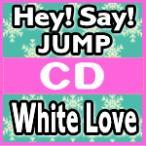 速達便(代引不可) 初回盤2 Hey! Say! JUMP CD+DVD/White Love 17/12/20発売