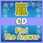 ふつう便(代引不可)(発売日着不可) 初回限定盤 嵐 CD+DVD/Find The Answer 18/2/21発売(2/21以降順次発送)