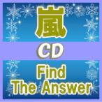 ふつう便(代引不可) 初回盤+通常盤(取)セット 嵐 CD+DVD/Find The Answer 18/2/21発売 (入荷次第発送)