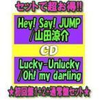 初回盤1+2+通常盤セット(代引不可)Hey! Say! JUMP / 山田涼介 CD+DVD/Lucky-Unlucky / Oh! my darling 19/5/22発売 オリコン加盟店