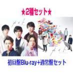2種[BD]セット 初回限定盤Blu-ray+通常盤セット 嵐 CD+Blu-ray/カイト 20/7/29発売 オリコン加盟店