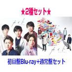 ●2種[BD]セット 初回限定盤Blu-ray+通常盤セット 嵐 CD+Blu-ray/カイト 20/7/29発売 オリコン加盟店
