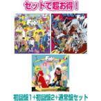 ●初回盤1+初回盤2+通常盤セット Hey! Say! JUMP CD+DVD/Fab! -Music speaks.- 20/12/16発売 オリコン加盟店