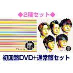 ●2種[DVD]セット 初回限定盤DVD+通常盤セット 嵐 3CD+DVD/This is 嵐 20/11/3発売 オリコン加盟店