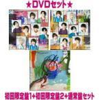 セットでお得!(DVDセット)初回限定盤1+2+通常盤セット Hey! Say! JUMP CD+DVD/ネガティブファイター 201/5/12発売 オリコン加盟店