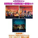 先着特典クリアファイル(パターンE)(外付)(DVDセット)初回限定盤1+2+通常盤セット Hey! Say! JUMP CD+DVD/群青ランナウェイ 201/8/25発売