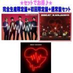 ●完全生産限定盤+初回限定盤+通常盤セット 関ジャニ∞ 2CD+DVD/8BEAT 21/11/17発売 オリコン加盟店