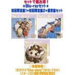 先着特典フォトカードセット(パターンD)(外付)(Blu-rayセット)初回限定盤1+2+通常盤セット Hey! Say! JUMP CD+Blu-ray/Sing-along 21/11/24発売