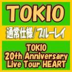 通常仕様ブルーレイ TOKIO Blu-ray/ TOKIO 20th Anniversary Live Tour HEART 15/1/28発売