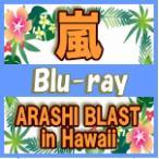 初回限定盤ブルーレイ(代引き不可) 嵐 2Blu-ray/ARASHI BLAST in Hawaii 15/4/15発売 オリコン加盟店