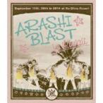 通常盤ブルーレイ 嵐 2Blu-ray/ARASHI BLAST in Hawaii 15/4/15発売