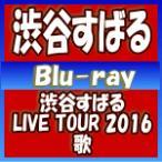 渋谷すばる(関ジャニ∞) 2Blu-ray/渋谷すばる LIVE TOUR 2016 歌 16/9/21発売