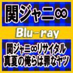 通常仕様ブルーレイ 関ジャニ∞ 2Blu-ray/関ジャニ∞リサイタル 真夏の俺らは罪なヤツ 16/11/16発売