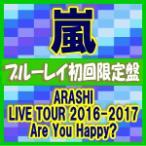 ブルーレイ初回限定盤(速達便出荷)(代引不可) 嵐 2Blu-ray+DVD/ARASHI LIVE TOUR 2016-2017 Are You Happy? 17/5/31発売