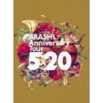 ▼●初回プレス仕様Blu-ray(発売日出荷) デジパック仕様 72P LIVEフォトブックレット封入 嵐 2Blu-ray/ARASHI Anniversary Tour 5×20 20/9/30発売