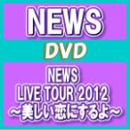 NEWS DVD/NEWS LIVE TOUR 2012 〜美しい恋にするよ〜 通常盤 13/1/30発売