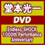 通常盤 堂本光一 2DVD/Endless SHOCK 1000th Performance Anniversary 14/9/17発売