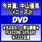 通常仕様 V.A. 2DVD/★さよなら!〜青山劇場★ PLAYZONE 30YEARS ★1232公演 15/7/1発売