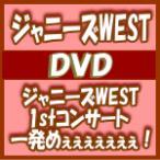 通常仕様DVD ジャニーズWEST 2DVD/ジャニーズWEST 1stコンサート 一発めぇぇぇぇぇぇぇ! 15/10/7発売