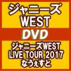 初回仕様DVD ジャニーズWEST  2DVD/ジャニーズWEST LIVE TOUR 2017 なうぇすと 17/10/25発売