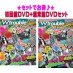 ●初回盤DVD+通常盤DVDセット ジャニーズWEST 2DVD/ジャニーズ WEST LIVE TOUR 2020 W trouble 21/10/6発売 オリコン加盟店