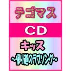 ■テゴマス CD【キッス〜帰り道のラブソング〜】 07/5/16発売 ■通常盤